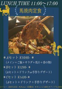 馬肉焼肉ランチ写真